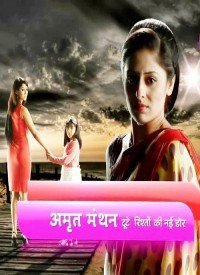 Amrit Manthan (2012) Songs Lyrics