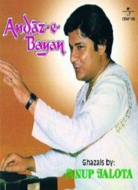 Andaz-E-Bayan (1986) Songs Lyrics