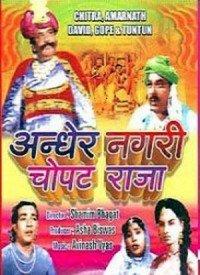 Andher Nagari Chaupat Raja (1955) Songs Lyrics