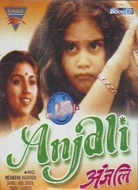 Anjali (1990) Songs Lyrics