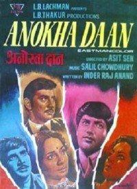 Anokha Daan (1972) Songs Lyrics