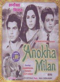 Anokha Milan (1972) Songs Lyrics
