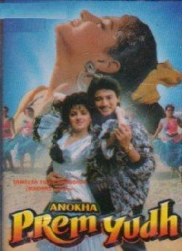 Anokha Premyudh (1994) Songs Lyrics