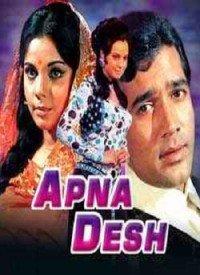 Apna Desh (1949) Songs Lyrics