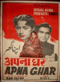 Apna Ghar (1960) Songs Lyrics