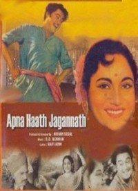 Apna Haath Jagannath (1960) Songs Lyrics