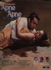 Apne Apne (1987) Songs Lyrics