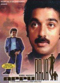 Appu Raja (1990) Songs Lyrics