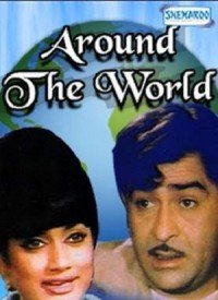 Around The World (1967) Songs Lyrics