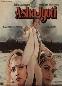 Asha Jyoti (1984) Songs Lyrics