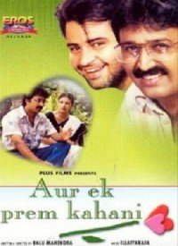 Aur Ek Prem Kahani (1996) Songs Lyrics