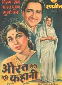 Aurat Teri Yehi Kahani (1954) Songs Lyrics