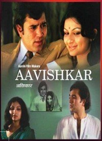 Avishkaar (1974) Songs Lyrics