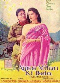 Ayee Milan Ki Bela (1964) Songs Lyrics