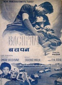 Bachpan (1963) Songs Lyrics