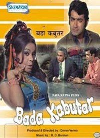Bada Kabutar (1973) Songs Lyrics