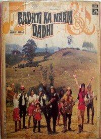 Badhti Ka Naam Dadhi (1974) Songs Lyrics