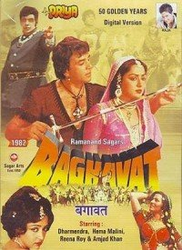 Baghavat (1982) Songs Lyrics
