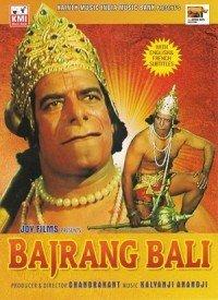 Bajrangbali (1976) Songs Lyrics