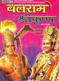 Balram Shri Krishna (1968) Songs Lyrics | Latest Hindi Songs