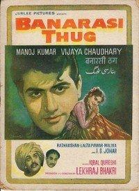 Banarasi Thug (1962) Songs Lyrics