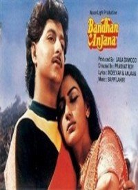 Bandhan Anjana (1985) Songs Lyrics