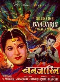 Banjarin (1960) Songs Lyrics