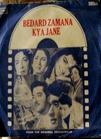Bedard Zamana Kya Jane (1959) Songs Lyrics
