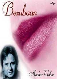 Bezubaan (1991) Songs Lyrics