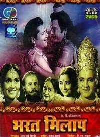 Bharat Milap (1942) Songs Lyrics