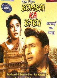 Bombai Ka Babu (1960) Songs Lyrics