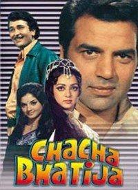 Maa Ne Kaha Tha O Beta Lyrics | Chacha Bhatija (1977) Songs