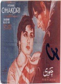 Chakori (1949) Songs Lyrics