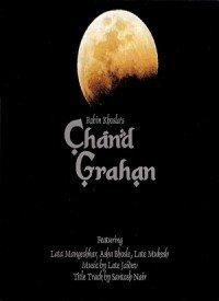 Chand Grahan (1997) Songs Lyrics
