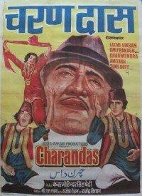 Charandas (1977) Songs Lyrics