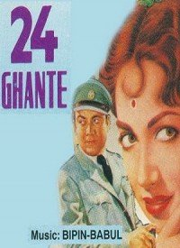 Chaubees Ghante (1958) Songs Lyrics
