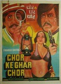 Chor Ke Ghar Chor (1978) Songs Lyrics