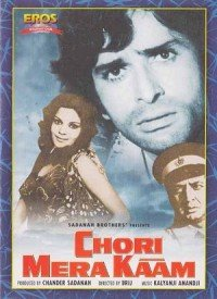 Chori Mera Kaam (1975) Songs Lyrics