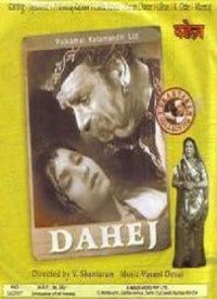 Dahej (1950) Songs Lyrics