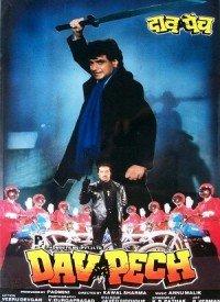 Dav Pech (1989) Songs Lyrics