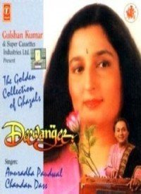 Deewangee (1992) Songs Lyrics