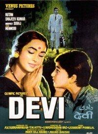 Devi (1970) Songs Lyrics