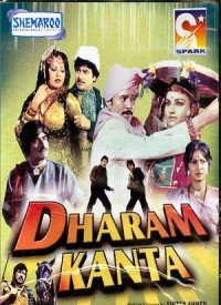 Dharam Kanta (1982) Songs Lyrics