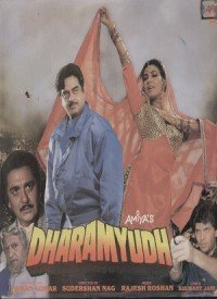 Dharamyudh (1988) Songs Lyrics