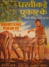 Dharti Kahe Pukarke (1969) Songs Lyrics