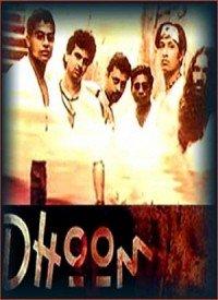 Dhoom (1998) Songs Lyrics