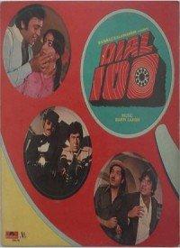 Dial 100 (1982) Songs Lyrics