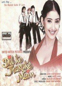 Dil Ke Jharoke Main (1997) Songs Lyrics