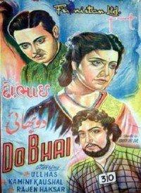 Do Bhai (1947) Songs Lyrics