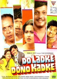 Do Ladke Dono Kadke (1979) Songs Lyrics